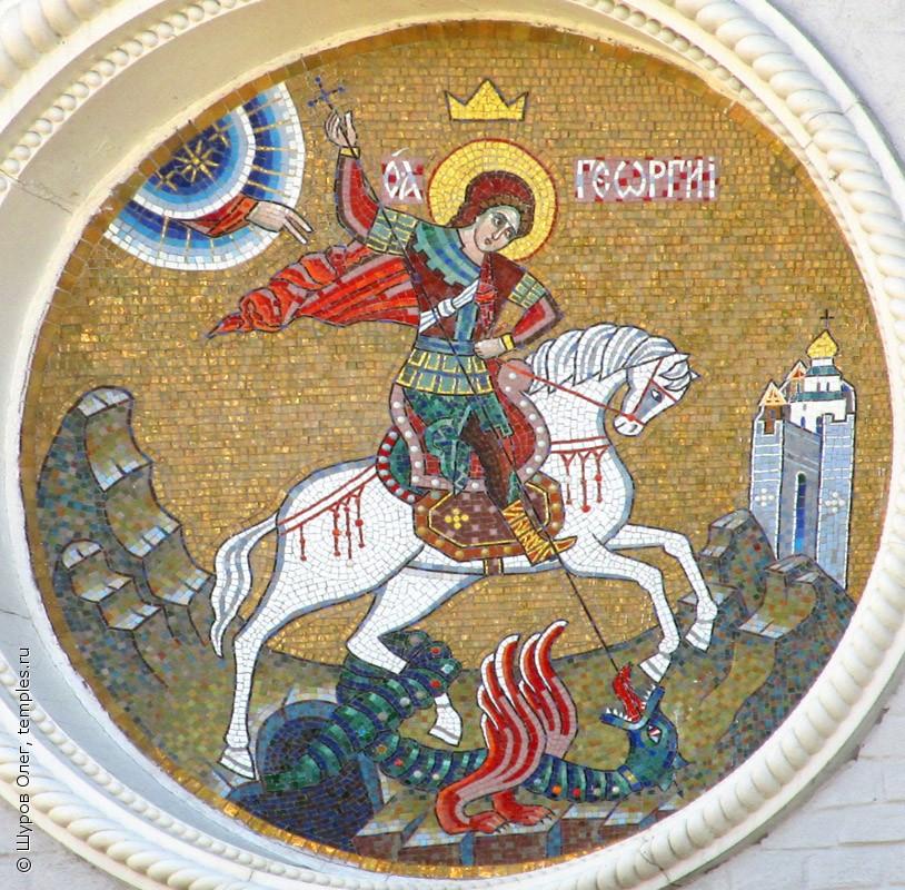 Sv.Georgiy-Mozaika-Hrama-Sv.Georgiya-na-Zhivopisnoy